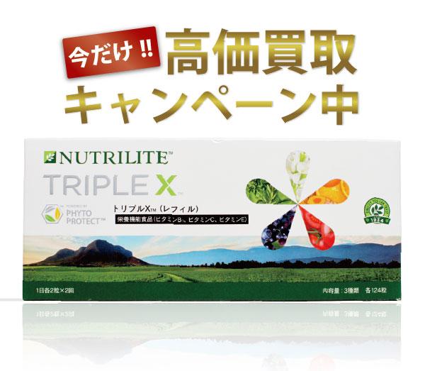 高価買取キャンペーン中のアムウェイ トリプルX