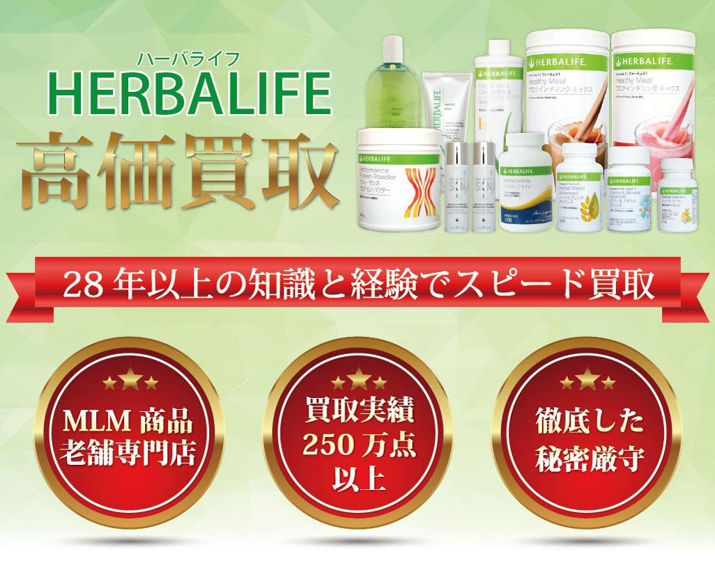 ハーバライフ/herbalife/高価買取