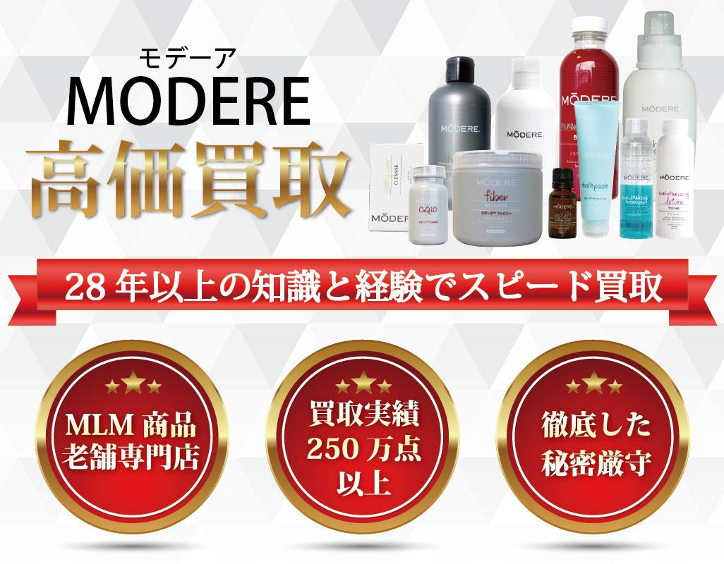 モデーア/modere/高価買取