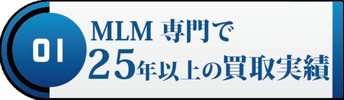 MLM専門で25年以上の買取実績