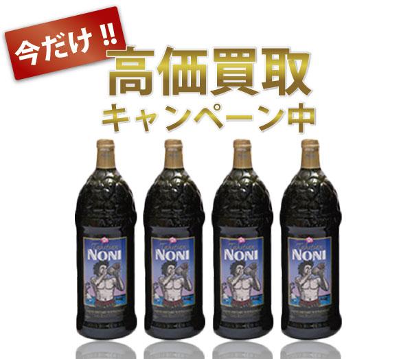 タヒチアンノニジュース高価キャンペーン